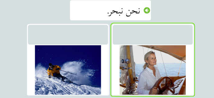 Arabic Lesson with Rosetta Stone